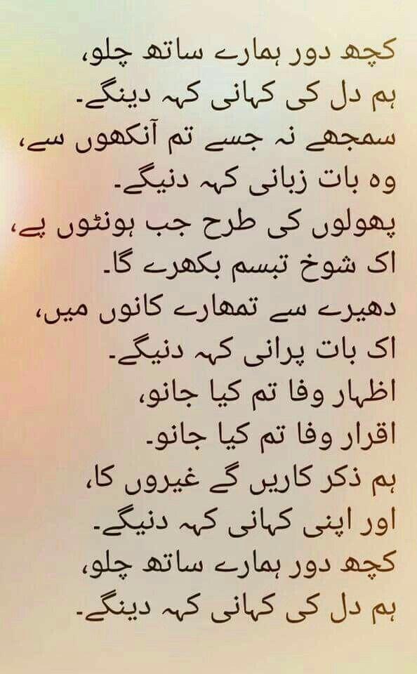 Pin by Samreen on Urdu Ghazal Love essay, Essay contests, Nice poetry
