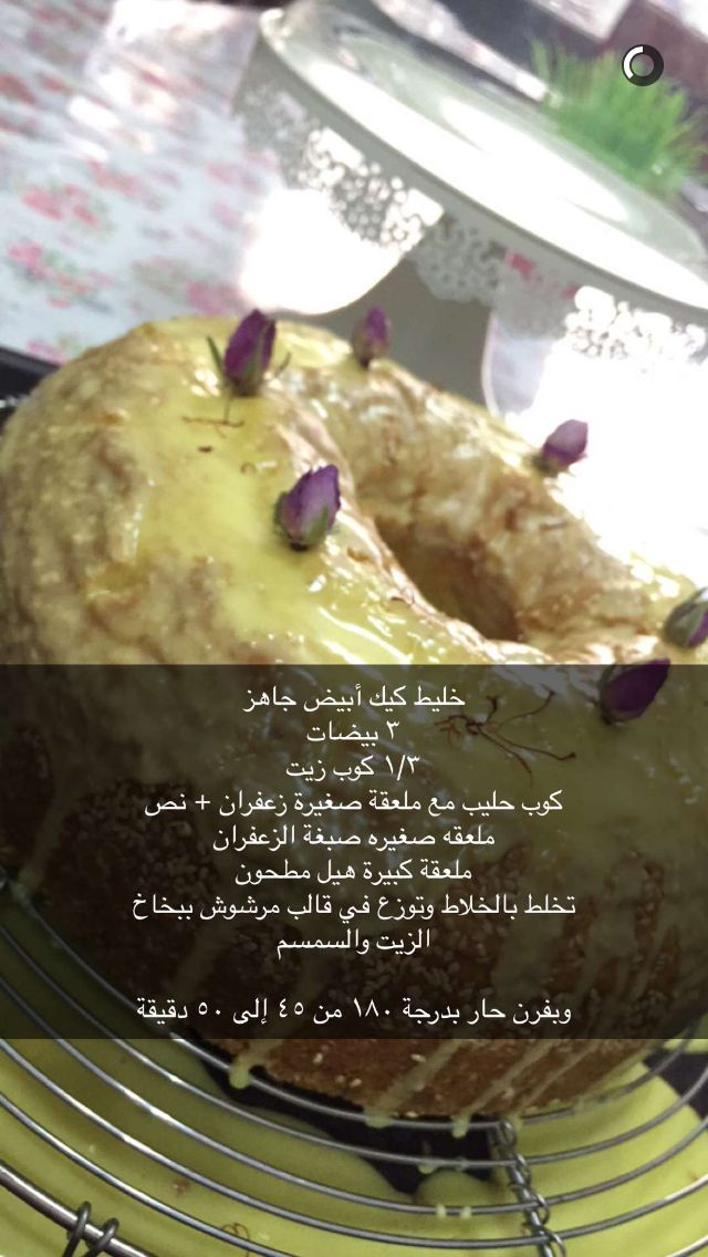Hend Cooking قرص عقيلي Food Breakfast Cheese