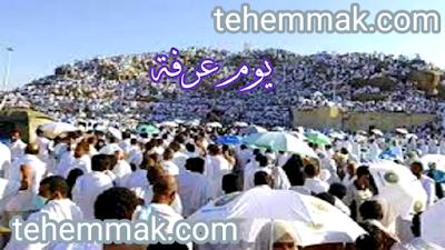 فضل يوم عرفة و الأعمال المستحبه و أفضل الأدعية فى هذا اليوم Islam