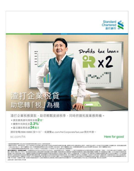 Am730 2016 09 20 Enewspaper Insurance Ads Facebook Advertising