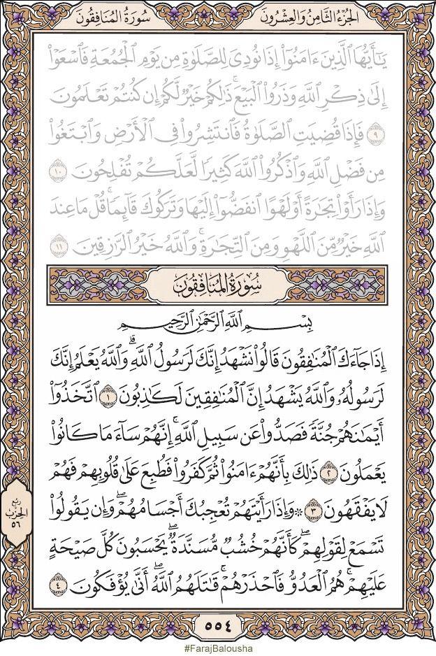 Pages 554 555 063 114 Al Munafiqoon سورة المنافقون In 2021 Quran Verses Bullet Journal Verses