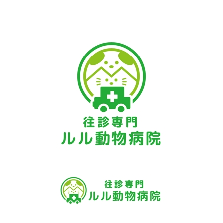 新規に開業予定の往診専門動物病院 往診専門 ルル動物病院 のロゴを募集しますの仕事 依頼 料金 ロゴ作成 デザインの仕事 クラウドソーシング ランサーズ Id 2229273 動物のロゴ 医療ロゴ ロゴデザイン