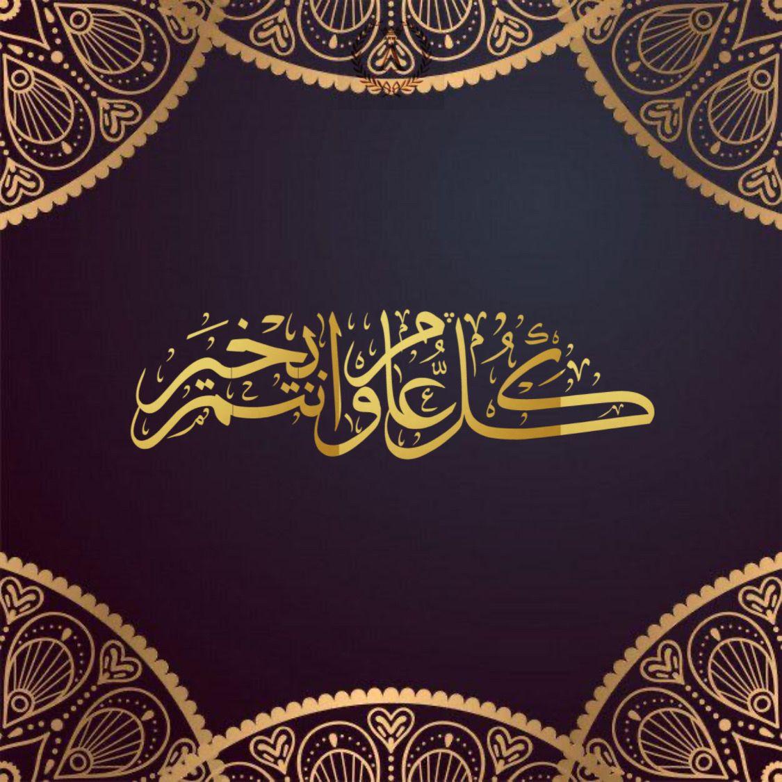 كل عام وأنتم بخير Eid