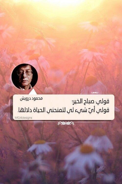 محمود درويش Happy Words Emotional Photos Beautiful Words