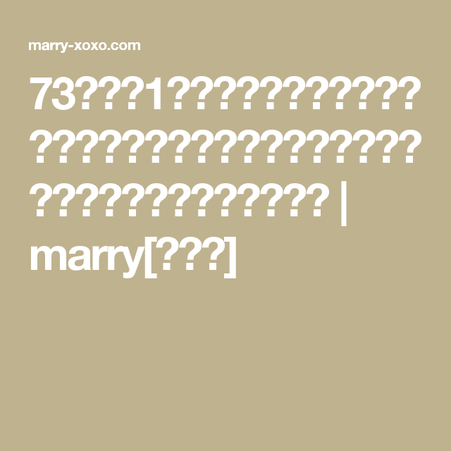 73億分の1の奇跡を表現♡ふたりの生い立ちとラブストーリーを語れるプロフィールムービーが素敵* | marry[マリー]