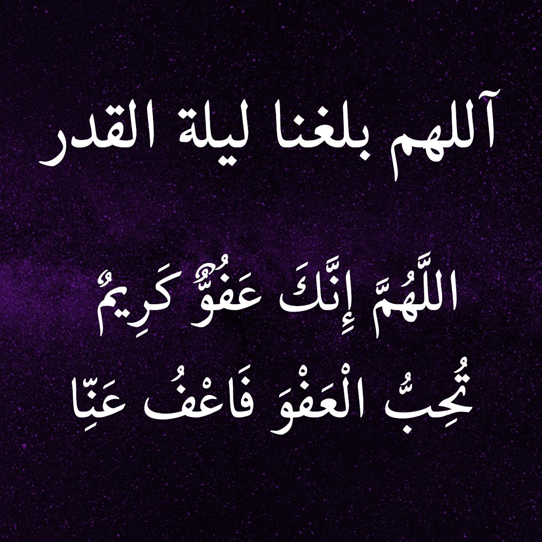 آللهم بلغنا ليلة القدر Islamic Quotes Quotes Arabic Calligraphy