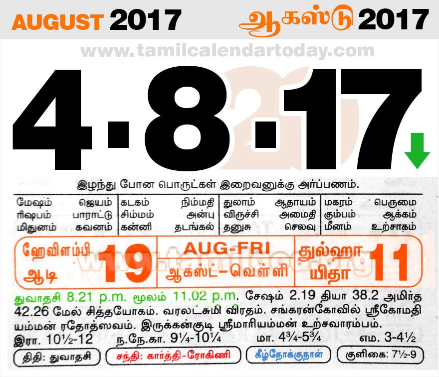 Tamil daily calendar for the day 04 08 2017 Tamil Calendar for - daily calendar
