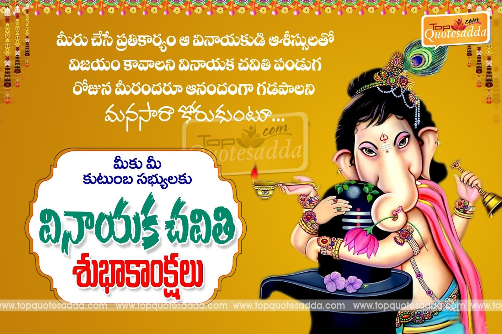 Here is happy vinayaka chavithi greetings quotes wallpapers images happy vinayaka chaturthi wishes quotes in telugu m4hsunfo