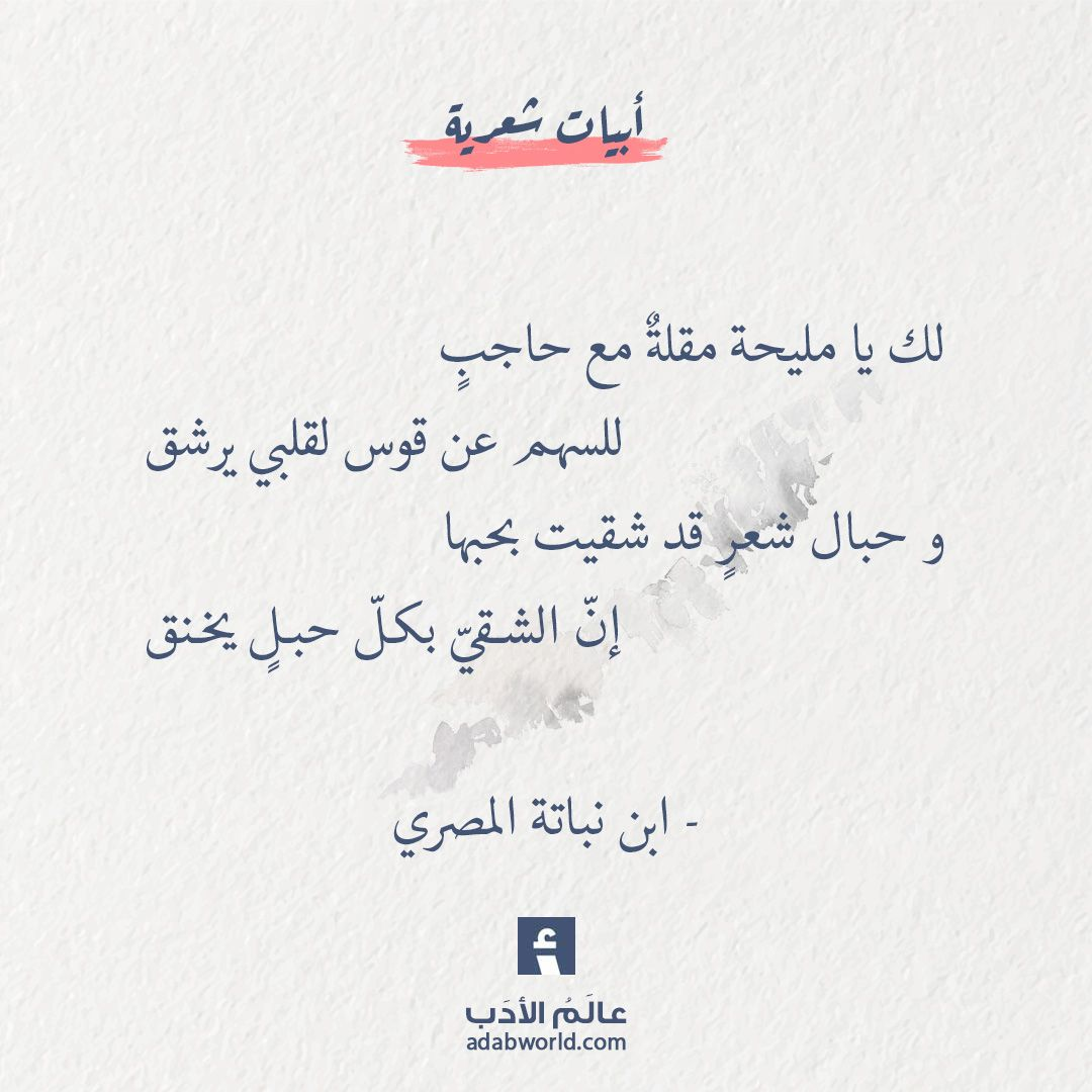 إن الشقي بكل حبل يخنق ابن نباتة المصري عالم الأدب True Quotes Wisdom Quotes Pretty Words