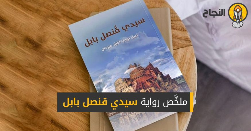 ملخ ص رواية سيدي قنصل بابل In 2021 Books Book Cover Cover