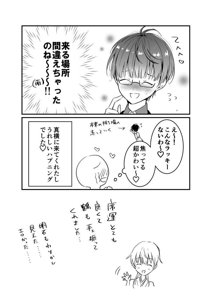 ゆうこ 紅一点 南3ソ40b yukokatana さんの漫画 33作目 ツイコミ 仮 イラスト モノノ怪 漫画