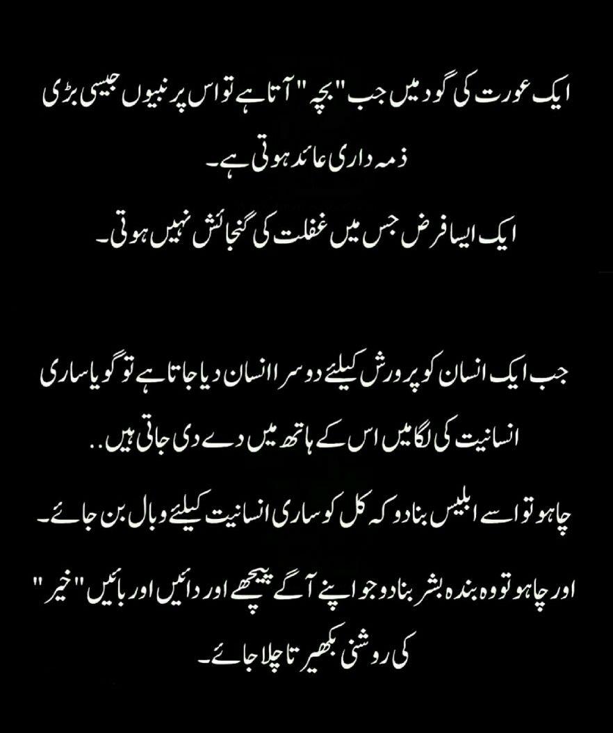 Beshak | Wisdom quotes, Urdu words, Islamic quotes