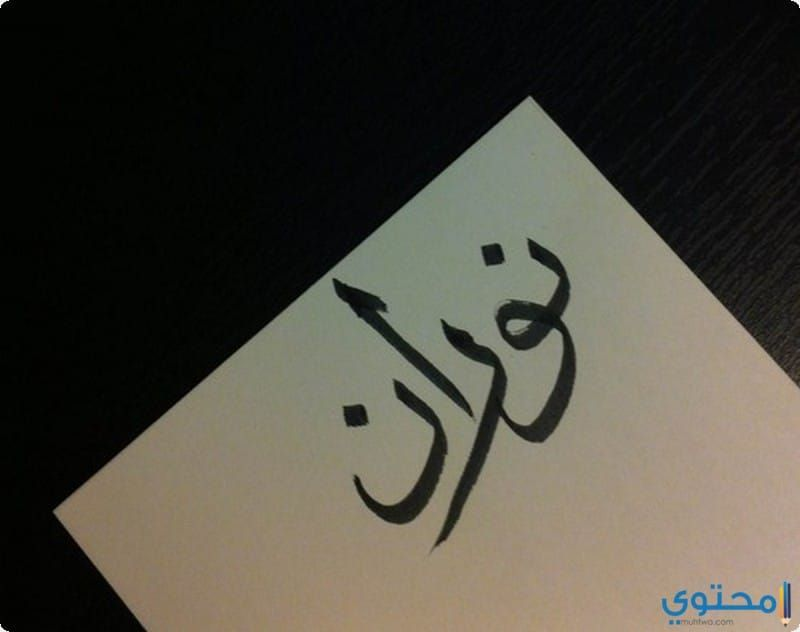 معني اسم نوران وصفات شخصيته Nouran معاني الاسماء Nouran اسم نوران Arabic Calligraphy Calligraphy