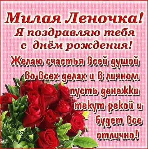 imennie-pozdravleniya-dnem-rozhdeniya-otkritki foto 14