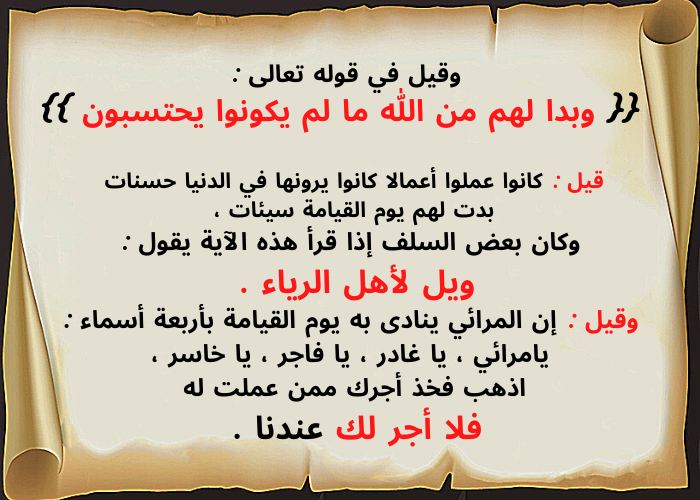 Pin By الدعوة إلى الله On أحاديث نبوية شريفة عن الرياء والسمعة Math Arabic Calligraphy Calligraphy