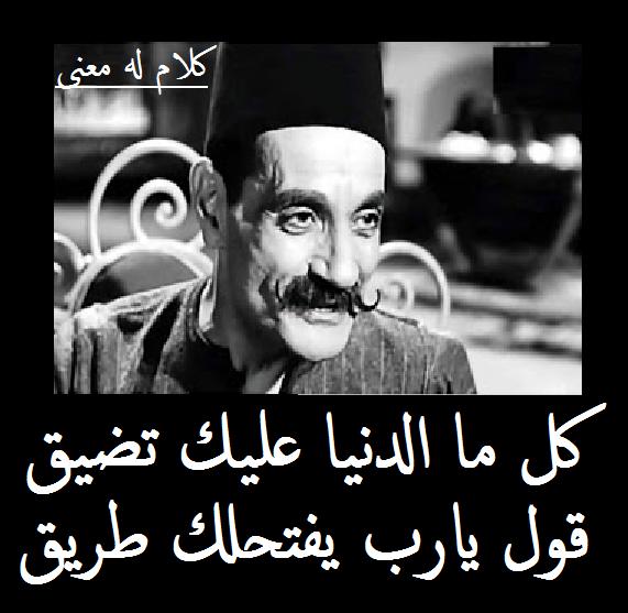 Pin By عطر الورد On كلام وله معنى امثال شعبي Arabic Quotes Life Quotes Arabic Jokes