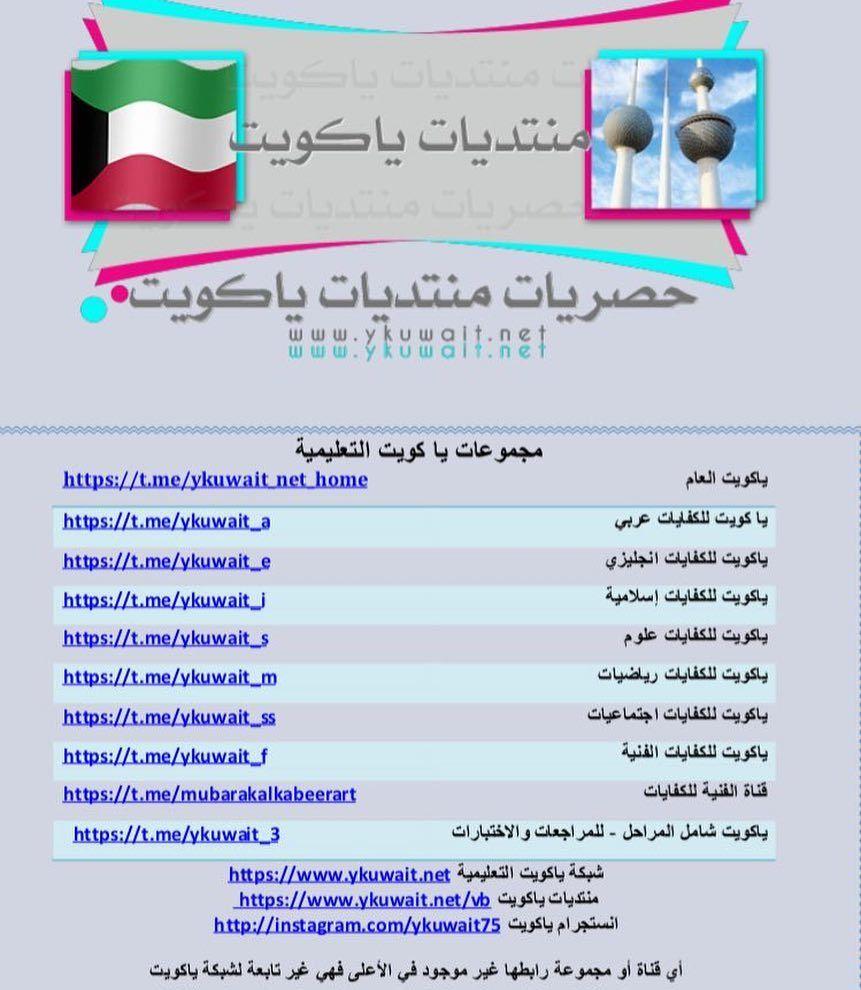 تابعونا في مجموعات ياكويت بالتلقرام Ykuwait Net Home العام Ykuwait A عربي Ykuwait I اسلامية Ykuwait E انجليزي Ykuwait S علوم Ykuwait M رياضيات Ykuwai Sas