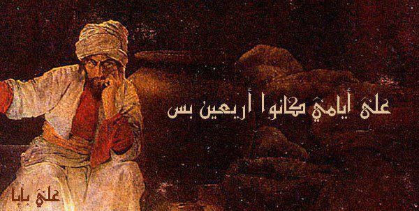 علي بابا طلع من هدومه Fake Quotes Arabic Quotes Arabic Proverb