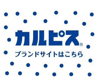 カルピス株式会社 シンボルマーク ロゴデザイン ロゴ