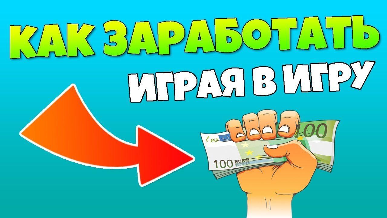 как в игре заработать деньги в интернете