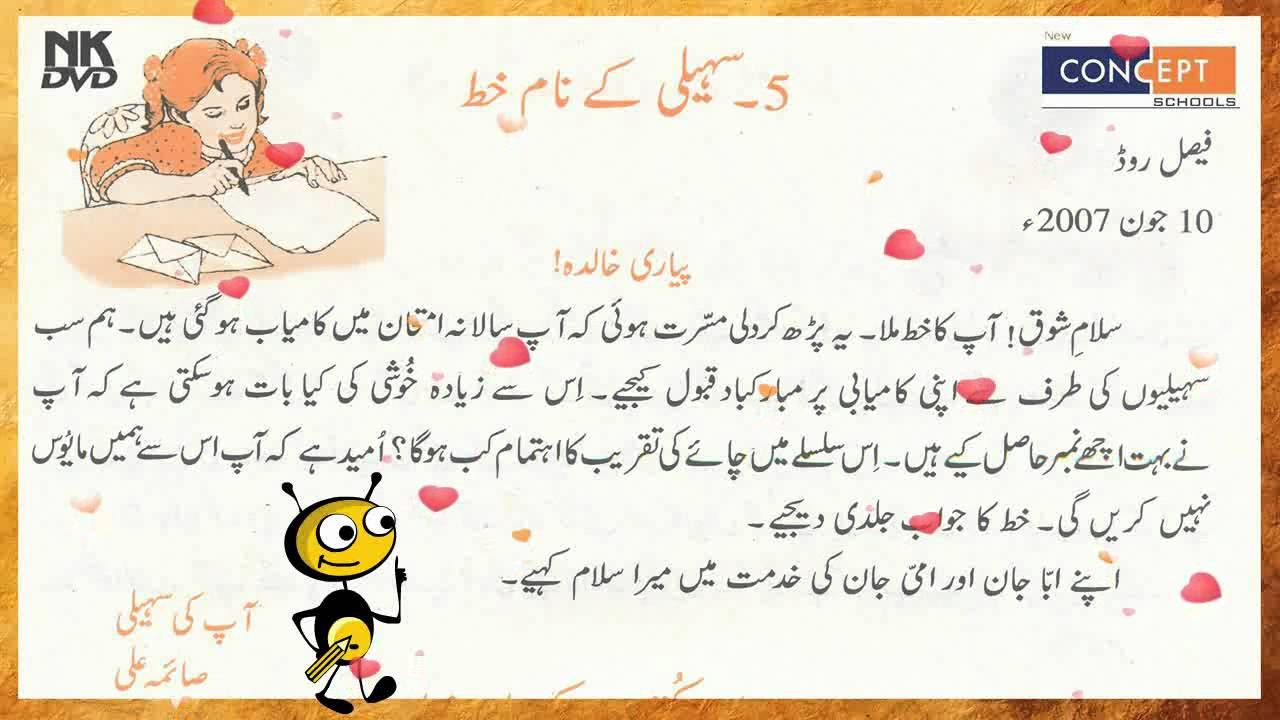 words start with the urdu letter seen