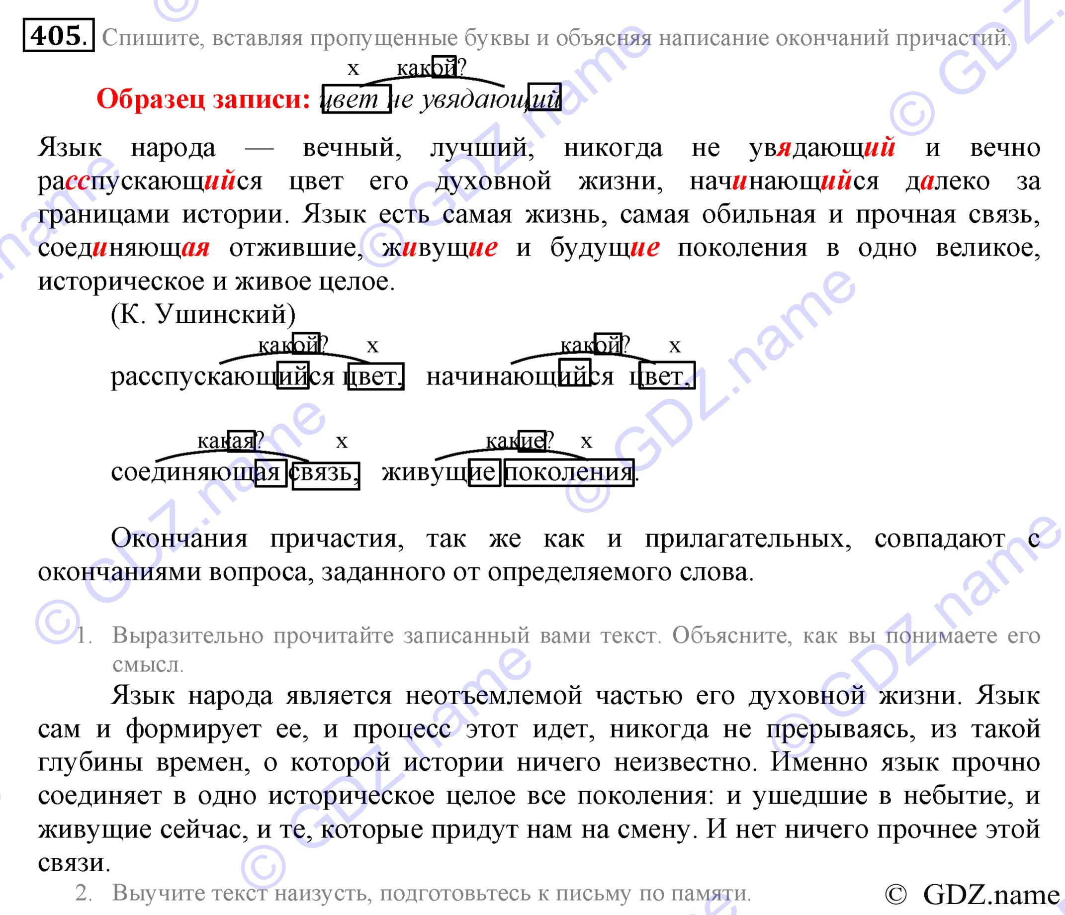 Гдз по английскому голицынский номер 119 7 издание