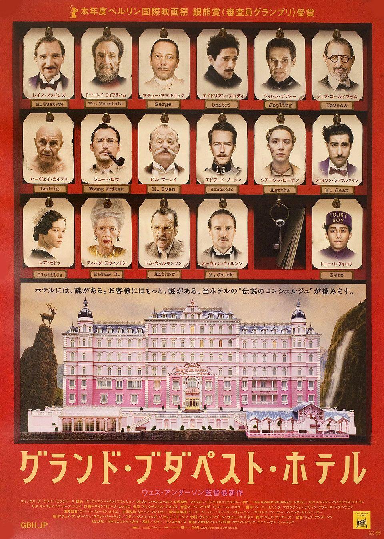 The Grand Budapest Hotel 2014 Japanese Program Graphic Art In 2019