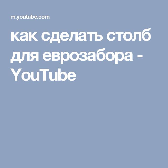 YouTube Википедия