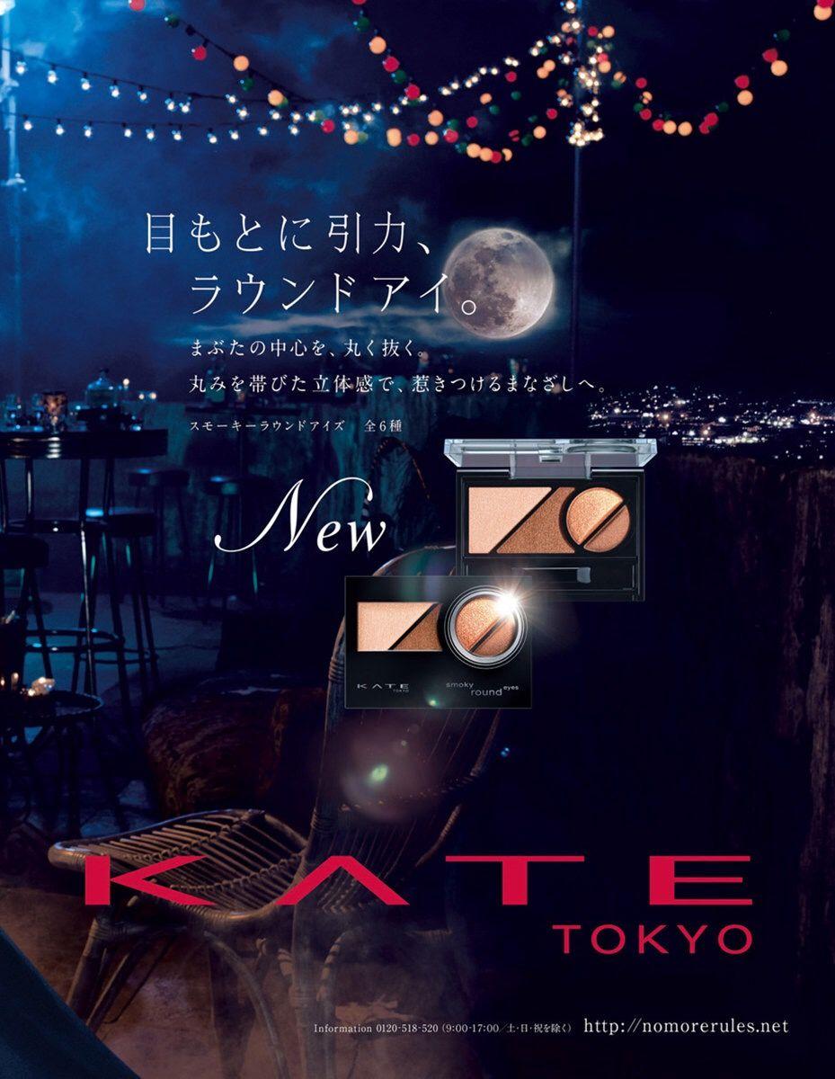 3ec84bb8a07 Kate Tokyo 2018 | Japanese Makeup | Japanese makeup, Tokyo, Japanese