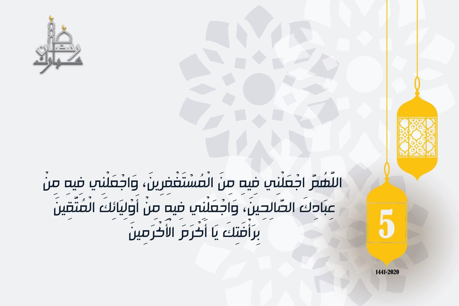 دعاء اليوم الخامس من رمضان رمضان كريم Ramadan Ramadan Fruit Pineapple