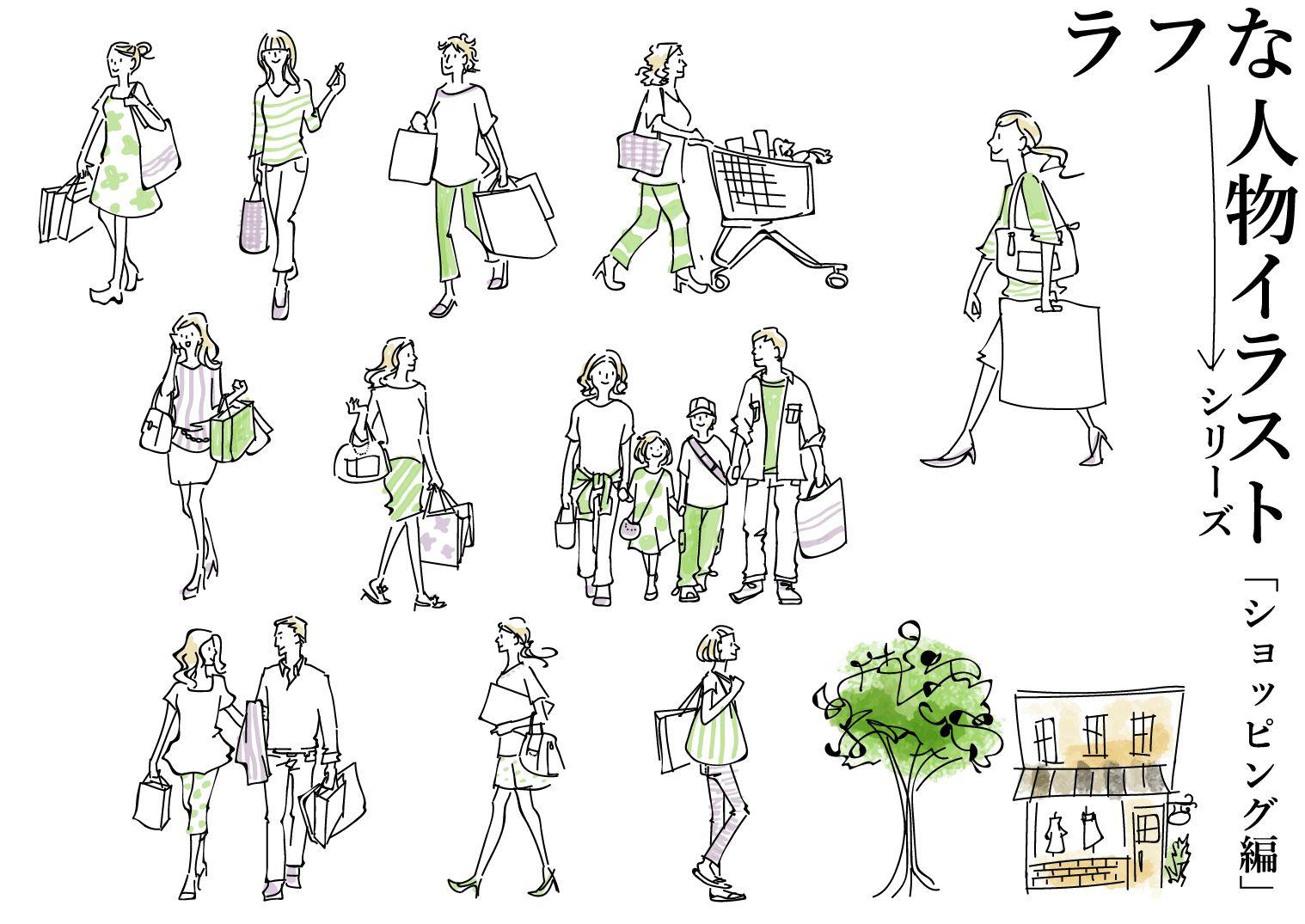 頭身高め 女性向けのオシャレな無料イラスト素材 デザインのまとめ 買い物 イラスト ショッピング イラスト イラスト