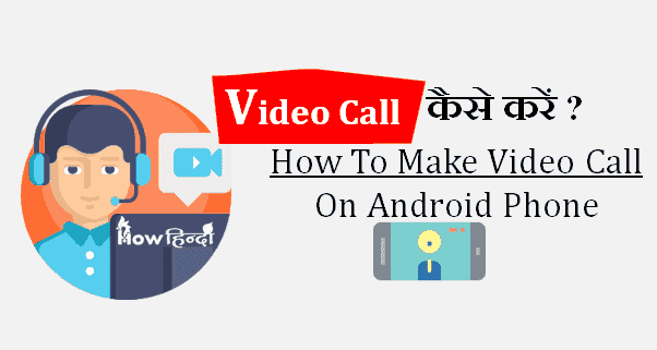 Video Call कैसे करें? Android Mobile Phone से Apps