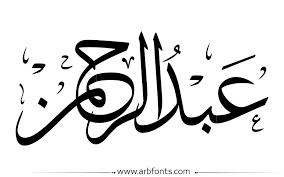 ام عبدالرحمن بخط الثلث بحث Google Arabic Calligraphy Black And White