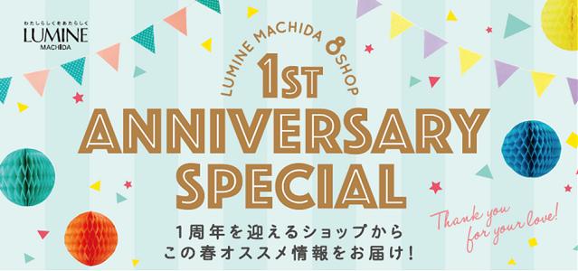 ルミネ町田1周年イベント バナーデザイン クーポンデザイン こども デザイン