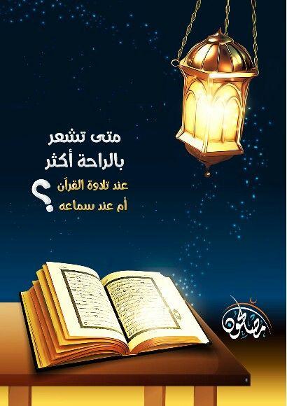 متى تشعر بالراحة أكثر عند تلاوة القرآن أم عند سماعه رمضانك في مصلحون رمضان القرآن مصلحون Mo Facebook Cover Design Facebook Cover Cover Design