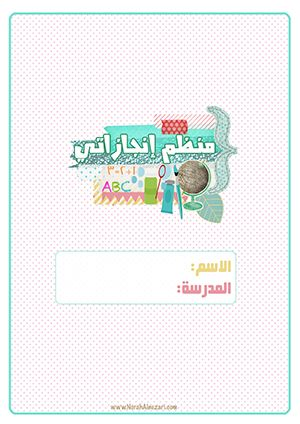 غلاف٢ Copy Jpg 300 424 School Banner School Frame Senior Year Of High School