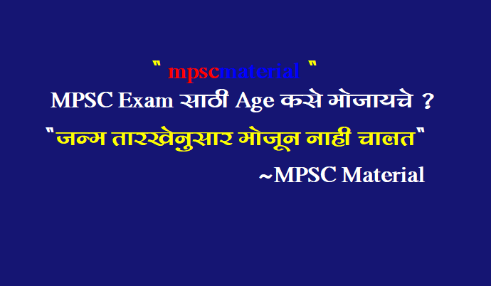 How To Calculate Age For Mpsc Exam Exam Age Calculator