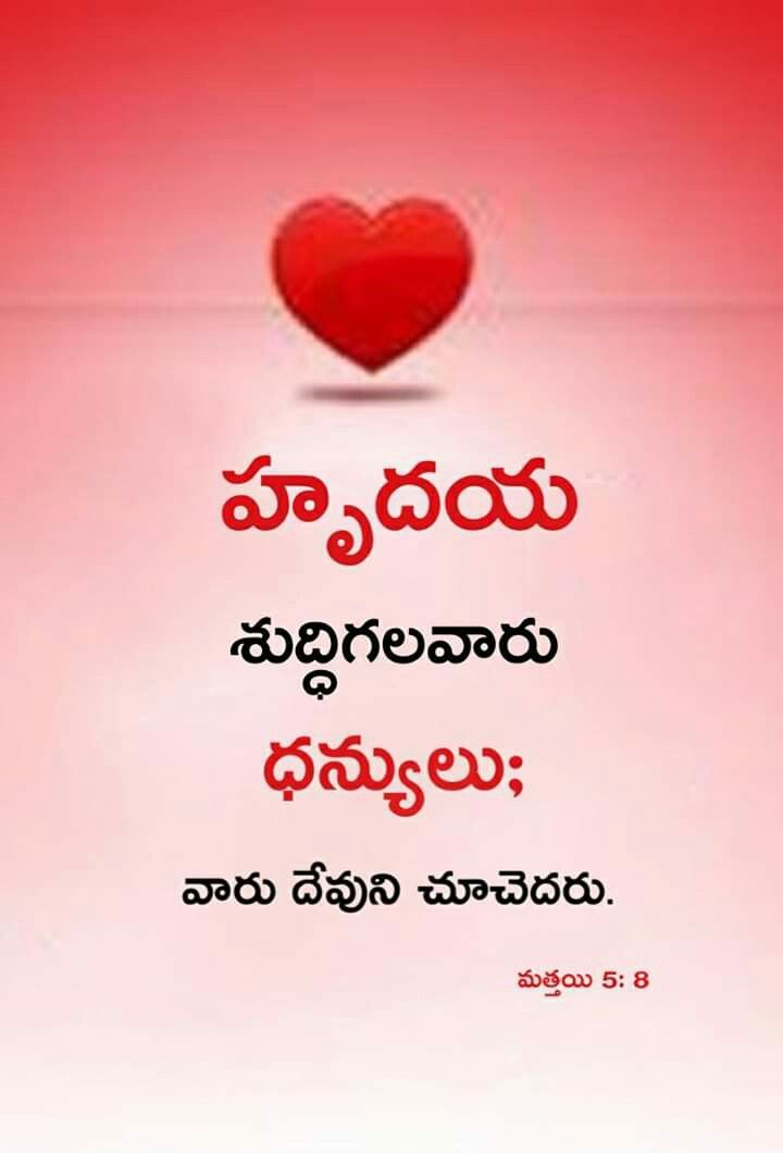 Pin By Chlakshman On King Of Kings Bible Quotes Telugu Bible Quotes Jesus Bible