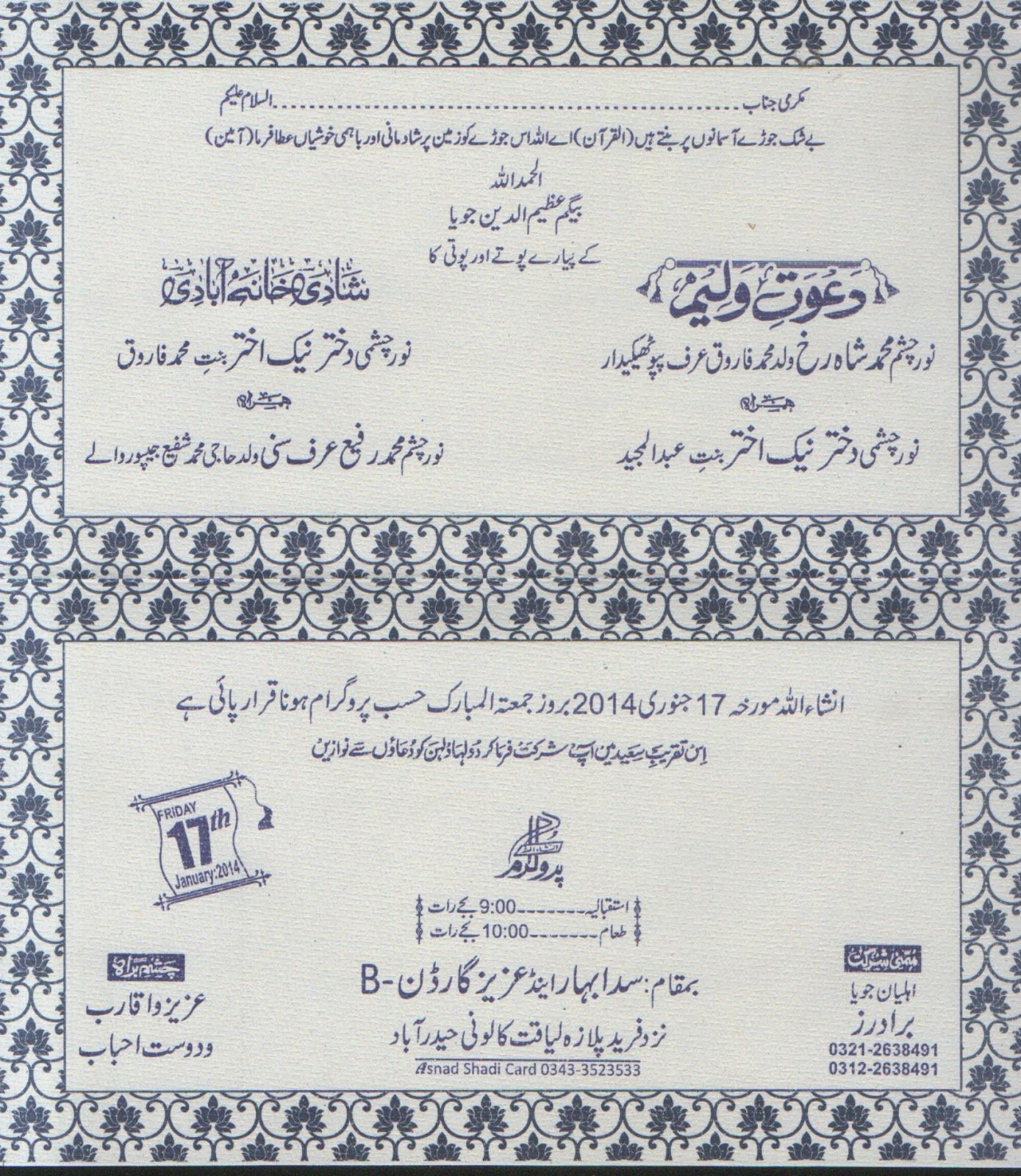 4 Card Template Wedding Invitation Urdu Shayari Color and Style