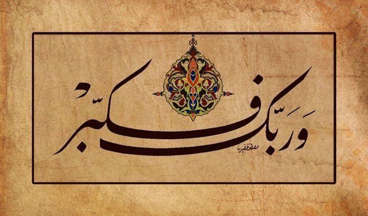 وربك فكبر Islamic Art Calligraphy Word Drawings Islamic Art