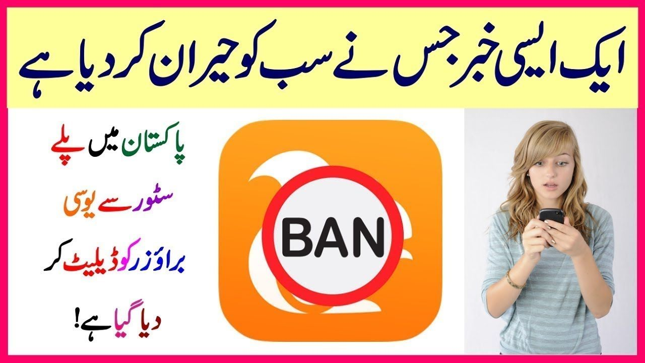 uc browser banned in pakistan Pakistan, Youtube