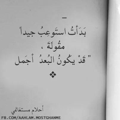 أحلام مستغانمي Friends Quotes Words Quotes Mood Quotes