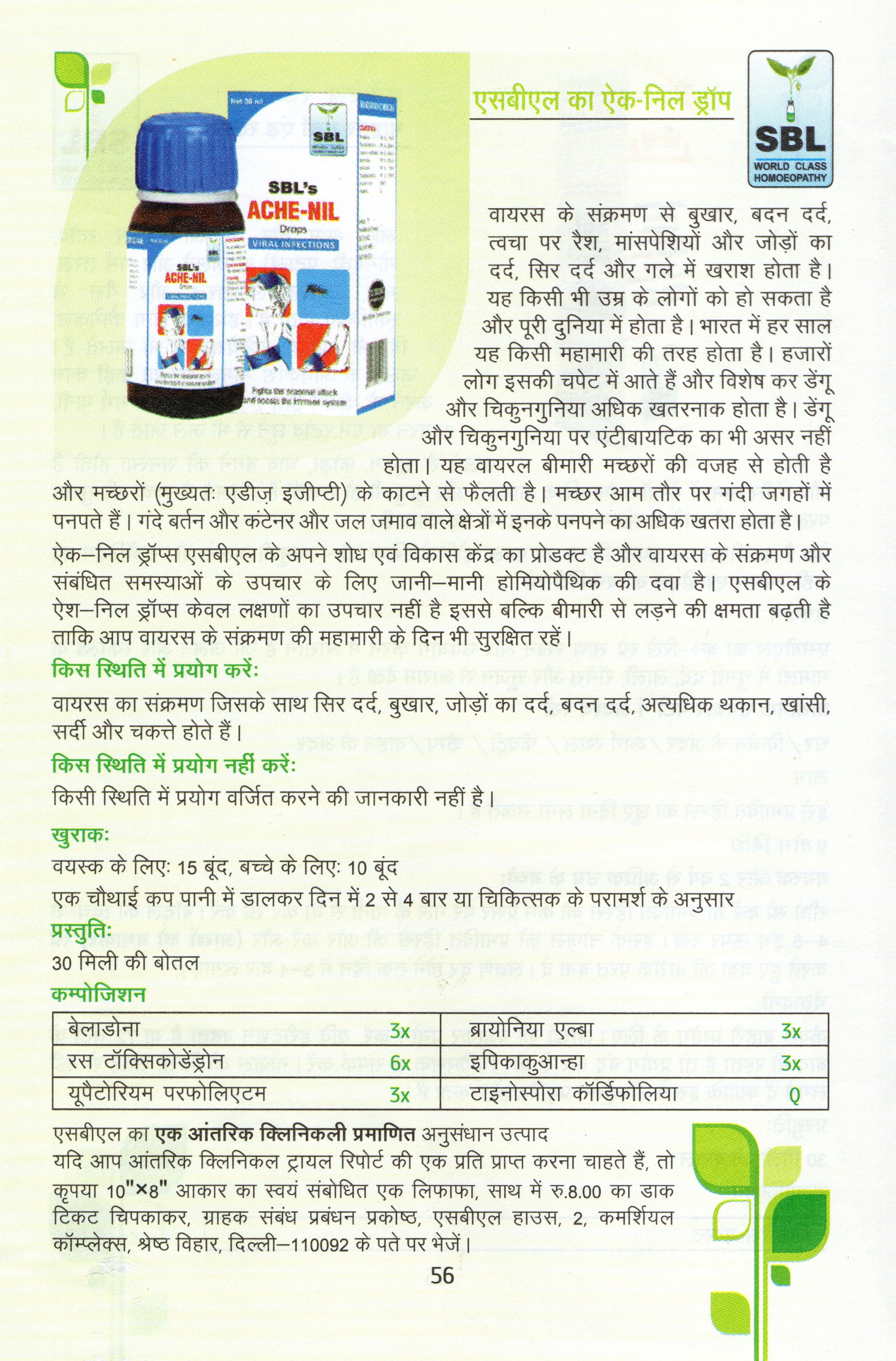 SBL Ache Nil Drops in Hindi संकेत: यह वायरस का