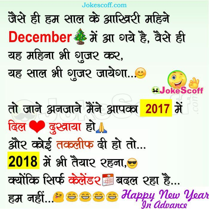 Happy New Year Joke 68