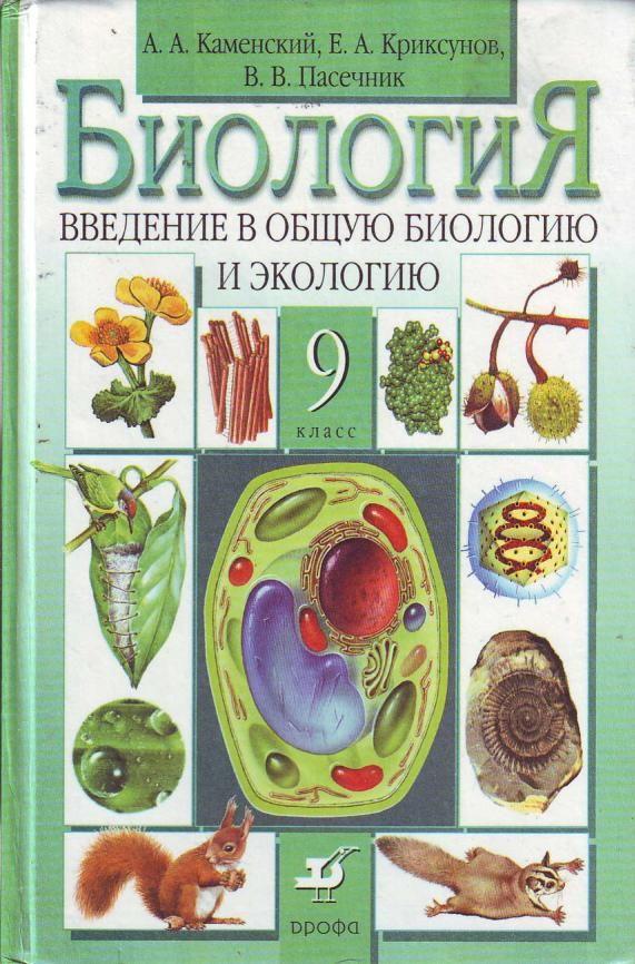 Смотреть учебник биологии каменский