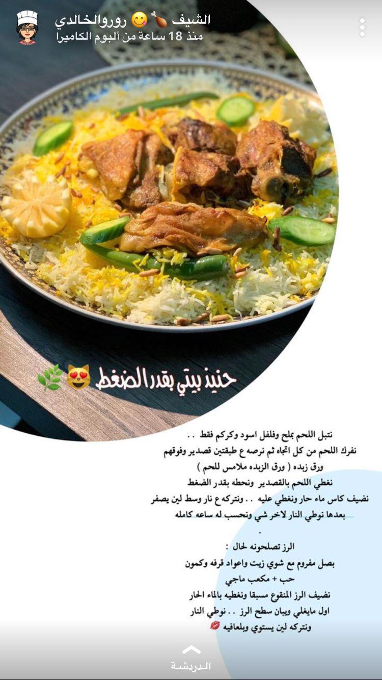 حميد بيتي Cooking Food Recipes