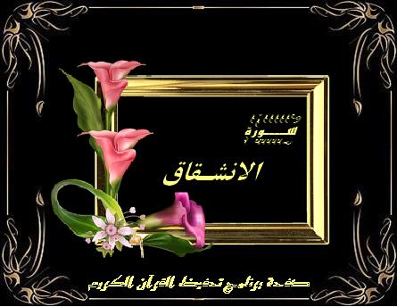 سورة الإنشقاق ٢٥ آية مكتوبة Islamic Images Colorful Wallpaper Quran