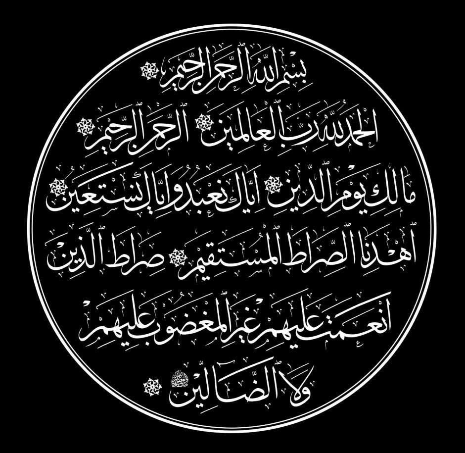 سورة الفاتحة Islamic Calligraphy Arabic Calligraphy Islamic Art Calligraphy