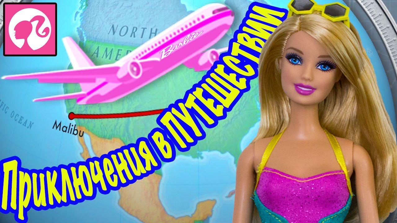 видео барби балерина на русском