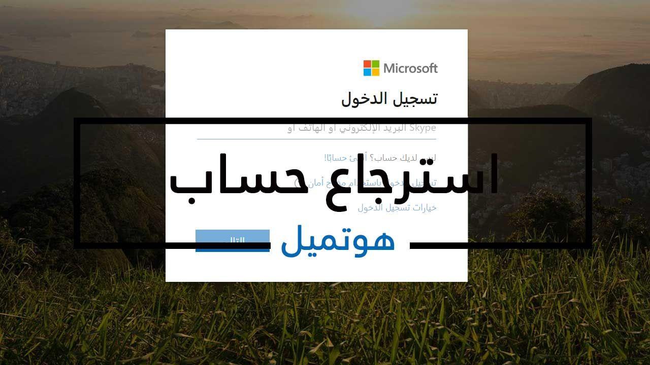 استرجاع حساب هوتميل Microsoft